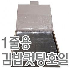 김밥컷팅호일(1줄용)