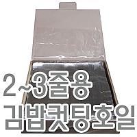 김밥컷팅호일(2~3줄용)