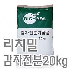 감자전분(리치밀)