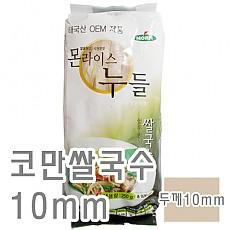 쌀국수(코만/10mm)