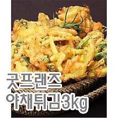 야채튀김(굿프랜즈)