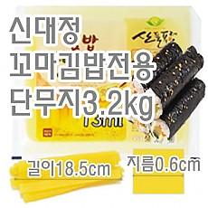 꼬마김밥단무지(신대정/6m)