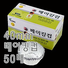 40m베이킹컵