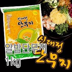 알밥단무지(신대정)