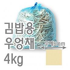 우엉채(5미리)
