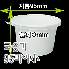 국용기(95파이소)