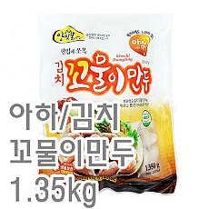 꼬물이만두(아하/김치)
