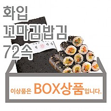 꼬마김밥김(화입)
